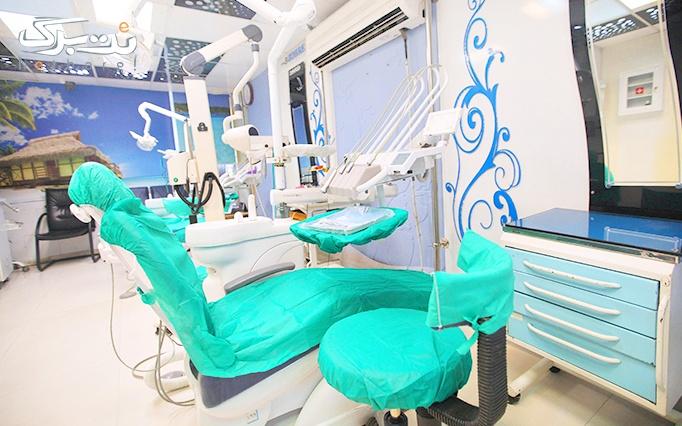 جرمگیری و بلیچینگ دندان در دندانپزشکی زهره