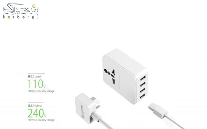 شارژر دیواری همراه با چهار پورت USB  از اوریکو(چها