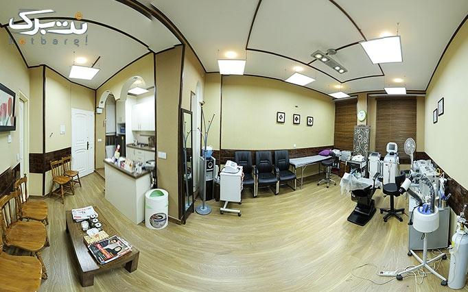 میکرودرم در مطب خانم دکتر آشفته