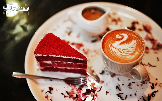 کافه گیلیار با منو باز کافه (ویژه افتتاحیه)