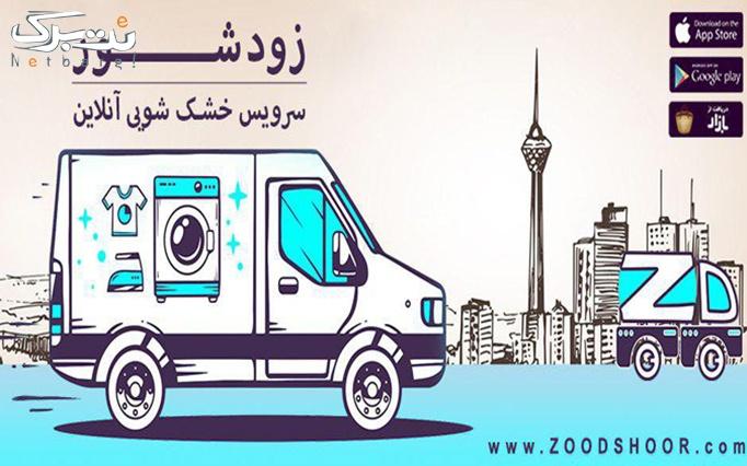 بن استفاده از خدمات خشکشویی زود شور (zood shoor)