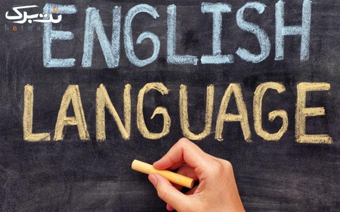 آموزش زبان انگلیسی در موسسه آموزش زبان ندا