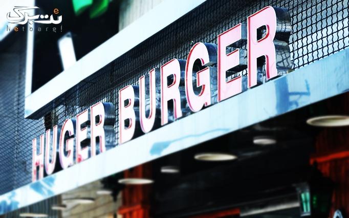هوگر برگر با منوی باز غذاهای فست فودی متنوع