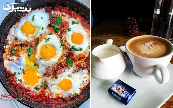 صرف صبحانه لذیذ و خوشمزه در کافه وستا