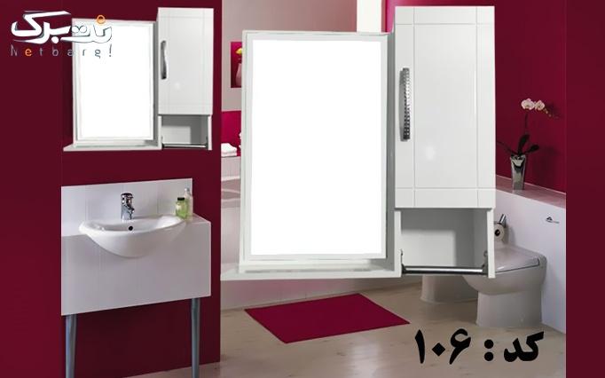 آینه های PVC مدل 106 (سایز 50*50) از تولیدی زمرد