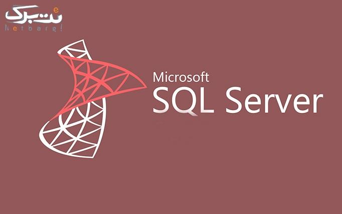 آموزش SQL در موسسه آینده برتر