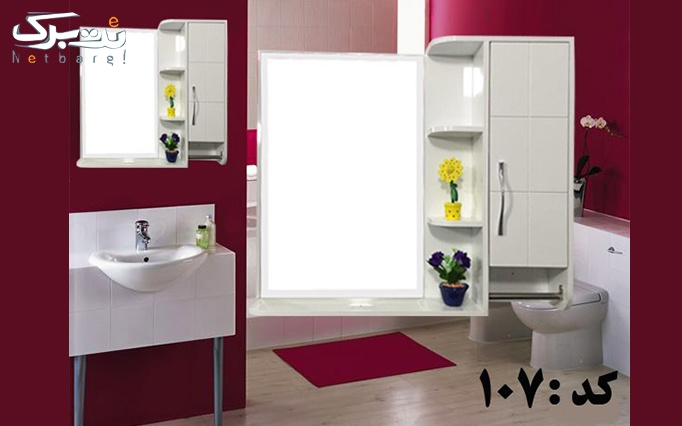 آینه PVC مدل 108 (سایز 54*60) از تولیدی زمرد