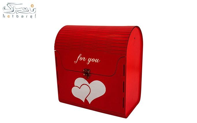 جعبه کادویی ویژه ولنتاین از آرمان انعکاس