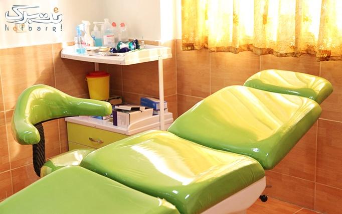 تزریق ژل و بوتاکس در مطب دکتر میاندوآبچی