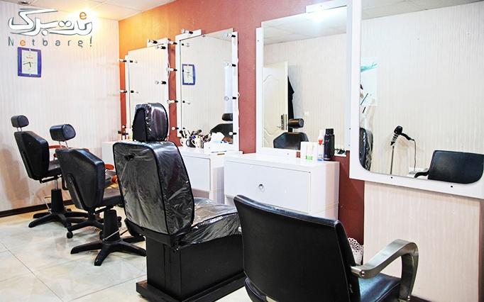 کوتاهی،بافت مو و اصلاح ابرو در آرایشگاه الی