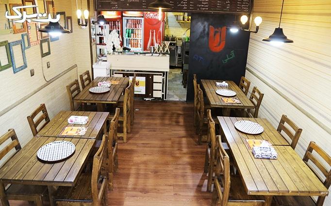 رستوران آتلی با منوی باز فست فودی متنوع