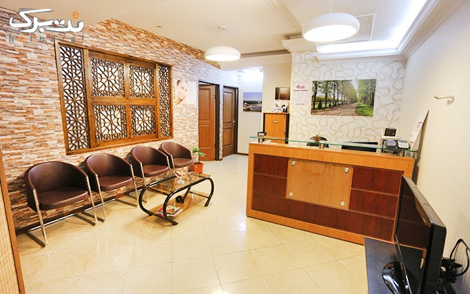 لیزر دایود در  مطب دکتر مهدوی اصل
