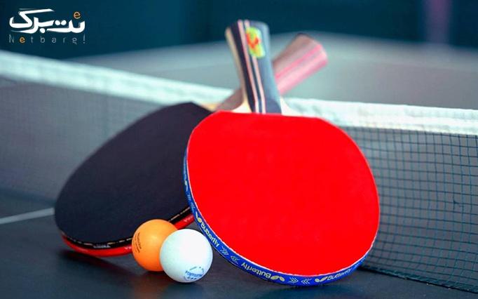 یک ساعت بازی پینگ پنگ در باشگاه سعادت