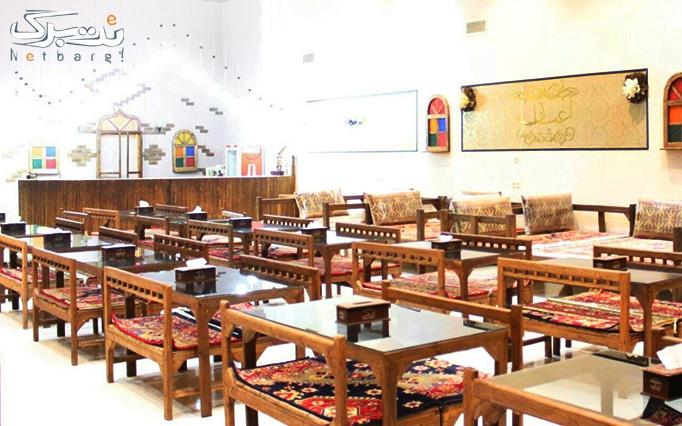 کافه رستوران اعیانی با منو غذایی و موسیقی زنده