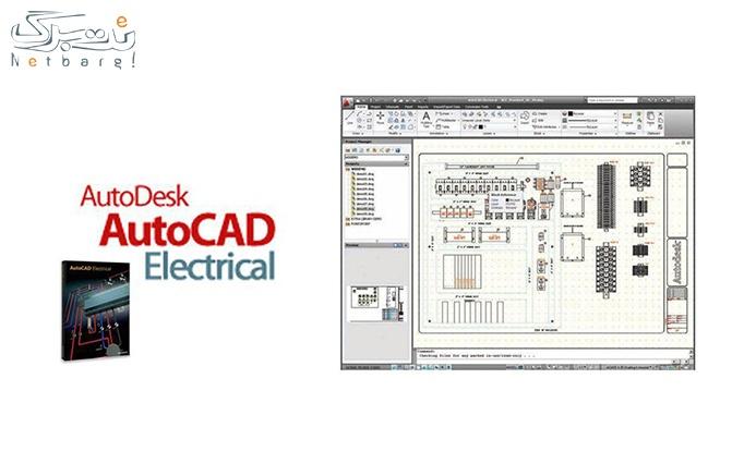 آموزش ترسیم در  Autocad Electrical در سپنتامهر