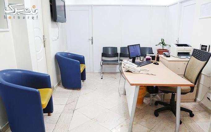 لیزر الکساندرایت کندلا در مطب دکتر مشکینی