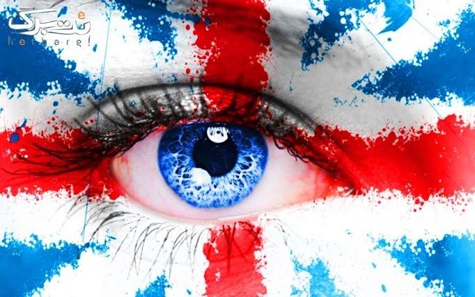 آموزش ترمیک مکالمه انگلیسی در خانه مکالمه انگلیسی