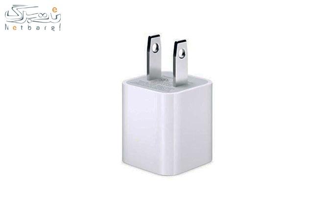 اداپتور اورجینال اپل از اپل استور عصر جدید