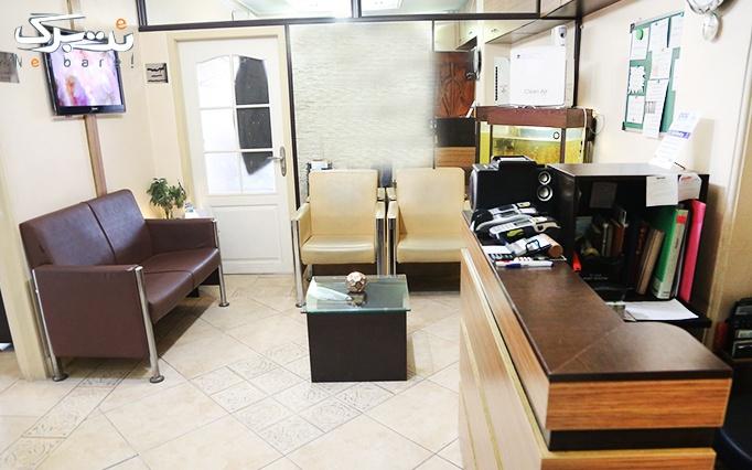 لیزر الکساندرایت در مطب آقای دکتر شیبانی