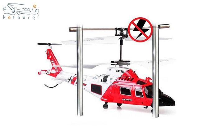 هلیکوپتر کنترلی S111G Syma از فروشگاه گلچین