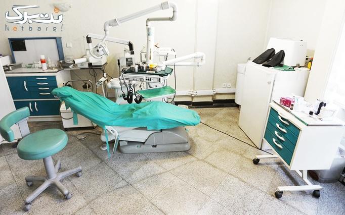 میکرودرم در مطب دکتر رستمی