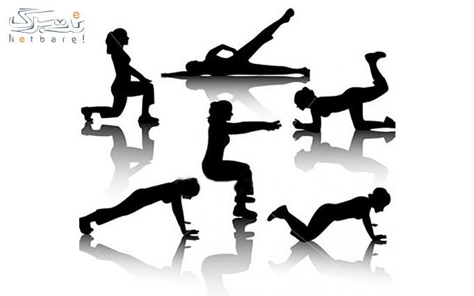 دوره آمادگی جسمانی در باشگاه مهر جیم
