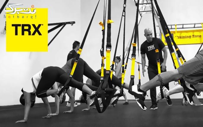دوره TRX ویژه بانوان در مجموعه ورزشی هیروس راد