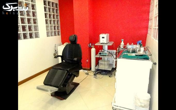 دستمزد تزریق بوتاکس در مطب آقای دکتر الوندی