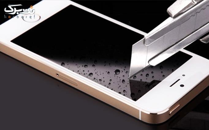 گلس فول ایفون ایکس از اپل استور عصر جدید