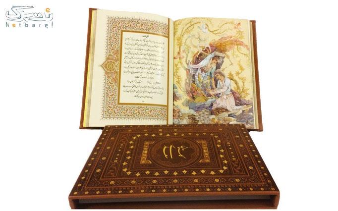 گلستان سعدی نفیس قاب دار برای عید نوروز