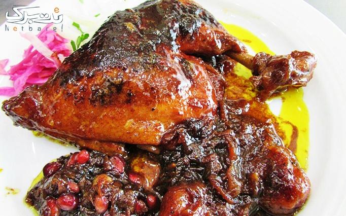 کترینگ سر آشپز بزرگ با چلو مرغ آلو انار (ملس)