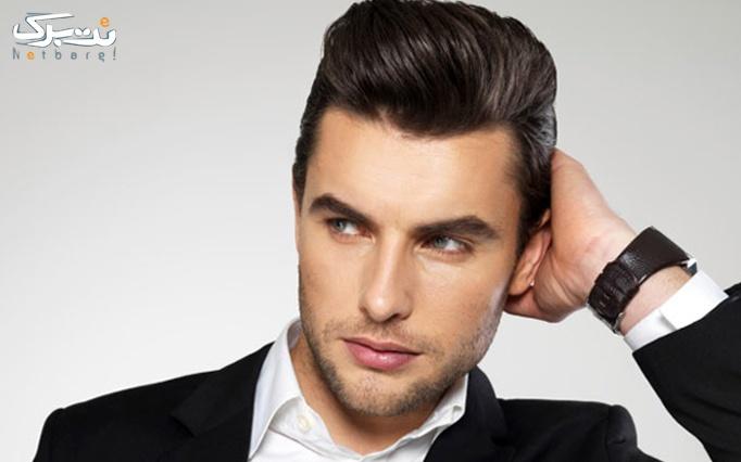 اصلاح مو در پیرایش داریوش (ویژه آقایان)
