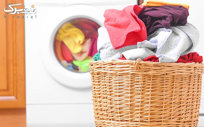 بن استفاده از خدمات خشکشویی cleano