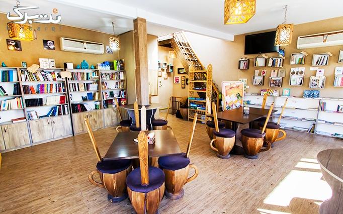 کافه کتاب با منوی باز کافی شاپ