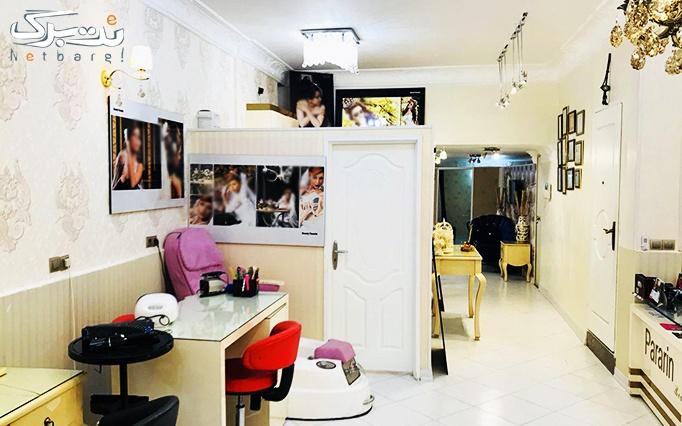 اپیلاسیون با مواد دائمی در آرایشگاه رادینا