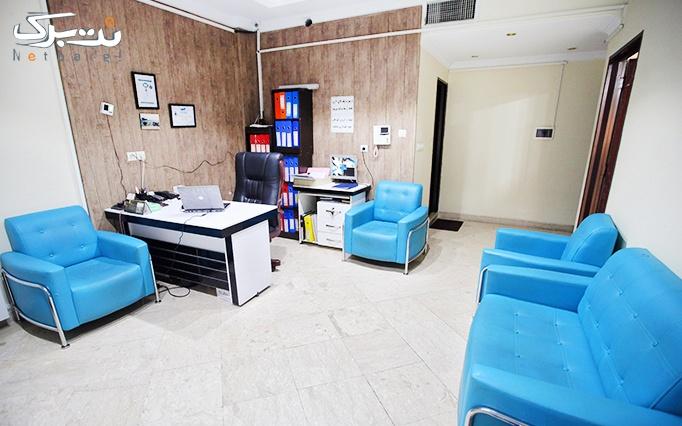 میکرودرم در مطب دکتر شکری
