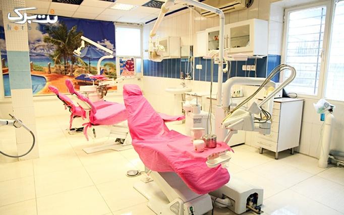 بیلیچینگ دو فک در درمانگاه ماهان