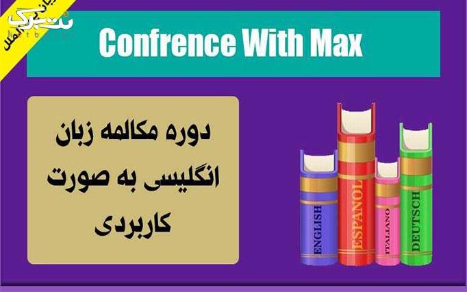 کنفرانس 2 روزه آموزش زبان با Max در آکادمی گذرگاه