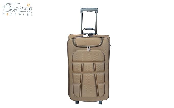 ست دو عددی چمدان پولو با کیفیت عالی از فرتاک تجارت