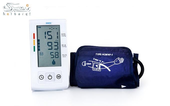 دستگاه فشار خون بازویی دیجیتال از صفا مد کیش