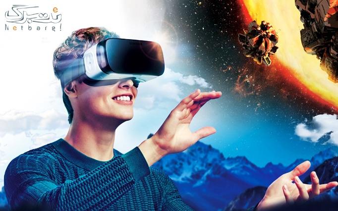 عینک واقعیت مجازی VR در سینما 5 بعدی الماس شرق