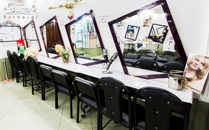 میکاپ یا شینیون و براشینگ مو در آرایشگاه لیدا