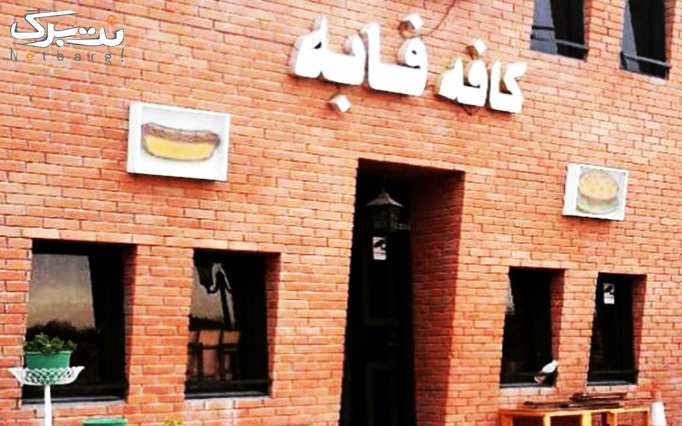 کافه فست فود فابه با بوفه صبحانه ایرانی و انگلیسی