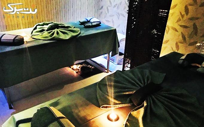 ماساژ ریلکسی در مرکز تخصصی ماساژ آرامین