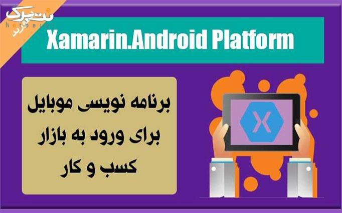 کارگاه آنلاین برنامه نویسی موبایل برای Android