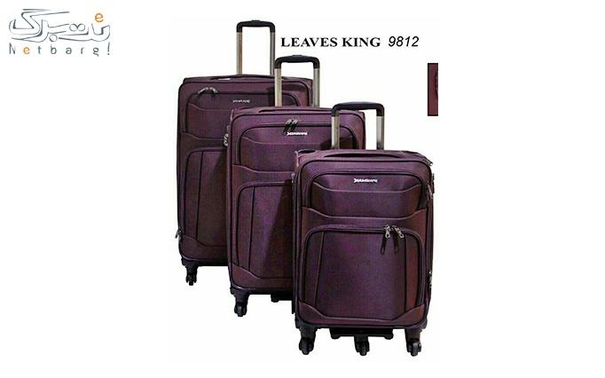 چمدان سه رقم لوئیز کینگ از فروشگاه کیف کلاسیک