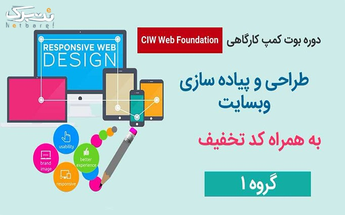 طراحی وب CIW در آکادمی گذرگاه