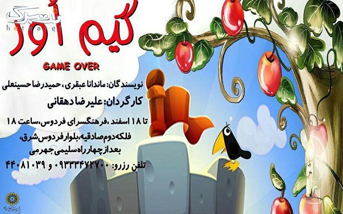 نمایش گیم اور (Game Over) در فرهنگسرای فردوس
