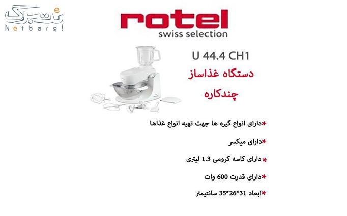 غذا ساز روتل u44/4 ch1 از تامین کالای نت برگ