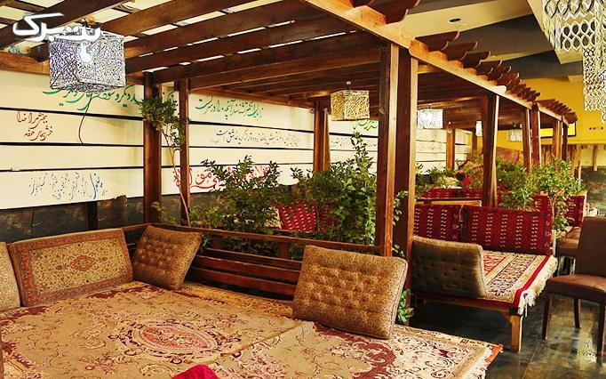 باغچه رستوران صفا با منوی باز غذاهای اصیل ایرانی